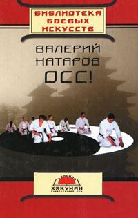 Осс! 20 лет в каратэ, Валерий Натаров