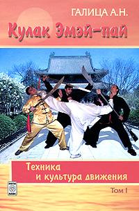 Кулак Эмэй-пай. Том 1. Техника и культура движения, А. Н. Галица