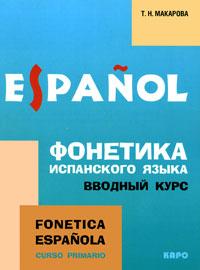Фонетика испанского языка. Вводный курс, Т. Н. Макарова