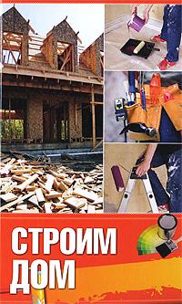 Строим дом, О. Г. Овчинникова