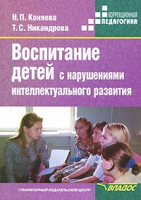 Воспитание детей с нарушениями интеллектуального развития, Н. П. Коняева, Т. С. Никандрова