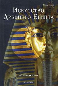 Искусство Древнего Египта, Сюзи Ходж