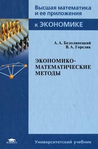 Экономико-математические методы, А. А. Белолипецкий, В. А. Горелик