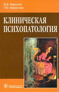 Клиническая психопатология, В. В. Марилов, Т. Ю. Марилова