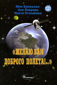 """""""Желаю вам доброго полета!.."""", Юля Балашова, Аня Лаврова, Настя Степанова"""