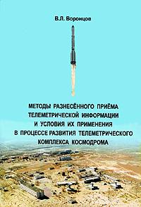 Методы разнесенного приема телеметрической информации и условия их применения в процессе развития телеметрического комплекса космодрома, В. Л. Воронцов