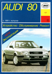 Audi 80 с 1991 г. выпуска. Устройство. Обслуживание. Ремонт. Эксплуатация, Б. У. Звонаревский