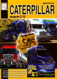 Двигатели Caterpillar C-15. Технические характеристики, инструкция по эксплуатации, техническое обслуживание, руководство по ремонту, М. П. Сизов, Д. И. Евсеев