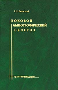 Боковой амиотрофический склероз, Г. Н. Левицкий