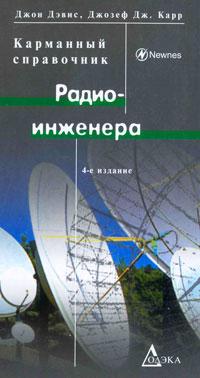 Карманный справочник радиоинженера, Джон Дэвис, Джозеф Дж. Карр