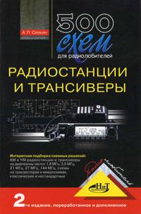 500 схем для радиолюбителей. Радиостанции и трансиверы, А. П. Семьян