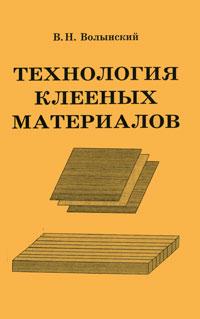 Технология клееных материалов, В. Н. Волынский
