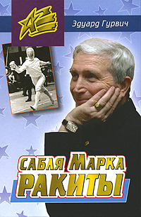 Сабля Марка Ракиты, Эдуард Гурвич