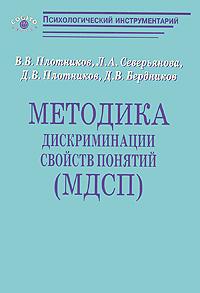 Методика дискриминации свойств понятий (МДСП), В. В. Плотников, Л. А. Северьянова, Д. В. Плотников, Д. В. Бердников