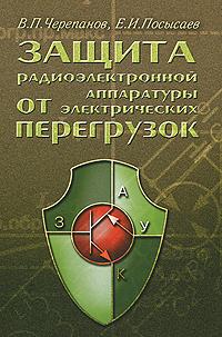 Защита радиоэлектронной аппаратуры от электрических перегрузок, В. П. Черепанов, Е. И. Посысаев