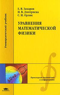 Уравнения математической физики, Е. В. Захаров, И. В. Дмитриева, С. И. Орлик