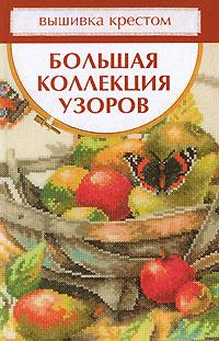 Вышивка крестом. Большая коллекция узоров, Т. В. Миронова, С. О. Ермакова, Е. В. Доброва