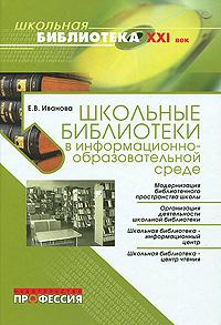 Школьные библиотеки в информационно-образовательной среде, Е. В. Иванова