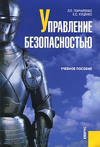 Управление безопасностью, Л. П. Гончаренко, Е. С. Куценко