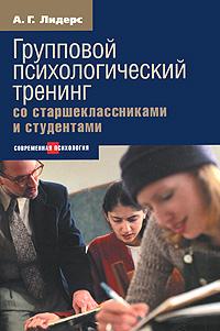 Психологический тренинг со старшеклассниками и студентами, А. Г. Лидерс