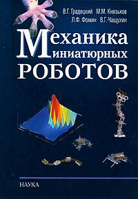 Механика миниатюрных роботов, В. Г. Градецкий, М. М. Князьков, Л. Ф. Фомин, В. Г. Чащухин