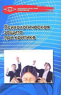 Психологическая защита при критике, Т. В. Кузьмина