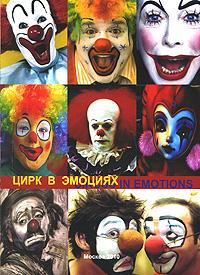 Цирк в эмоциях, В. А. Баринов
