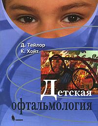 Детская офтальмология, Д. Тейлор, К. Хойт