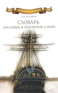 Словарь пословиц и поговорок о море, Н. А. Каланов