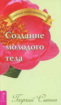 Создание молодого тела, Георгий Сытин