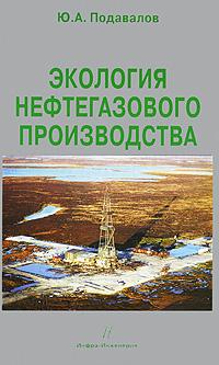 Экология нефтегазового производства, Ю. А. Подавалов
