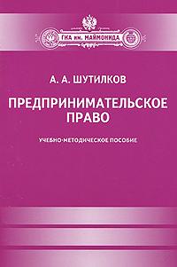 Предпринимательское право, А. А. Шутилков