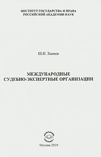 Международные судебно-экспертные организации, Ш. Н. Хазиев