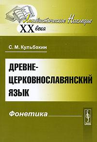 Древнецерковнославянский язык. Фонетика, С. М. Кульбакин