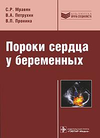 Пороки сердца у беременных, С. Р. Мравян, В. А. Петрухин, В. П. Пронина
