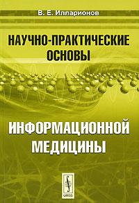 Научно-практические основы информационной медицины, В. Е. Илларионов
