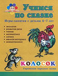 Колосок. Игры-занятия с детьми 4-7 лет, Н. А. Гурьева