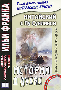 Китайский с Пу Сунлином. Истории о духах (+ CD), Артем Демин, Тан Лань