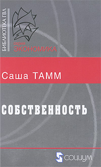 Собственность, Саша Тамм