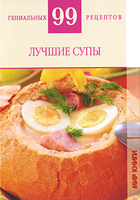 Лучшие супы, Т. М. Деревянко