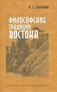 Философские традиции Востока, Н. С. Семенов