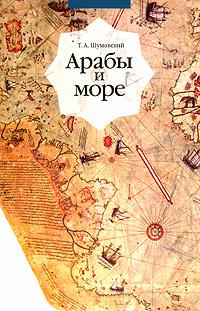 Арабы и море, Т. А. Шумовский