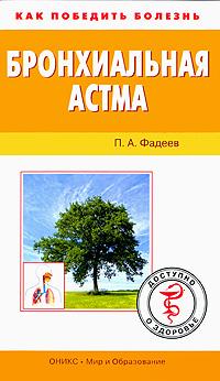 Бронхиальная астма, П. А. Фадеев
