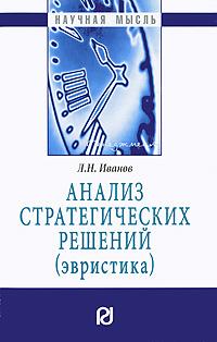 Анализ стратегических решений (эвристика), Л. Н. Иванов