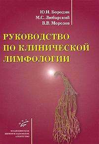 Руководство по клинической лимфологии, Ю. И. Бородин, М. С. Любарский, В. В. Морозов