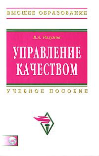 Управление качеством (+ CD-ROM), В. А. Разумов
