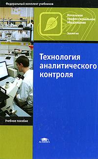 Технология аналитического контроля, И. В. Августинович, С. Ю. Андрианова, Е. Г. Орешенкова, Э. А. Переверзева