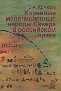 Коренные малочисленные народы Севера в российском праве, В. А. Кряжков