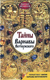 Тайны Варнавы Ветлужского, Дмитрий Монахов