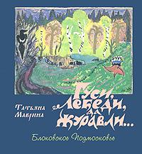 Гуси, лебеди, да журавли... Блоковское Подмосковье, Татьяна Маврина